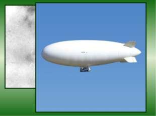 История воздухоплавания «Скорее приготовь побольше шелковой материи, веревок,