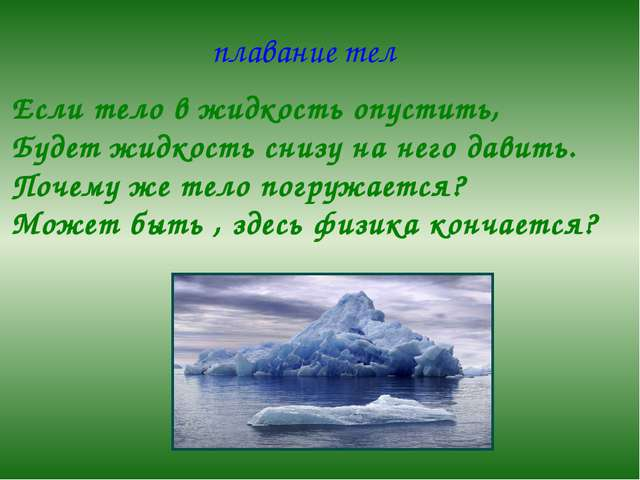 плавание тел Если тело в жидкость опустить, Будет жидкость снизу на него дави...
