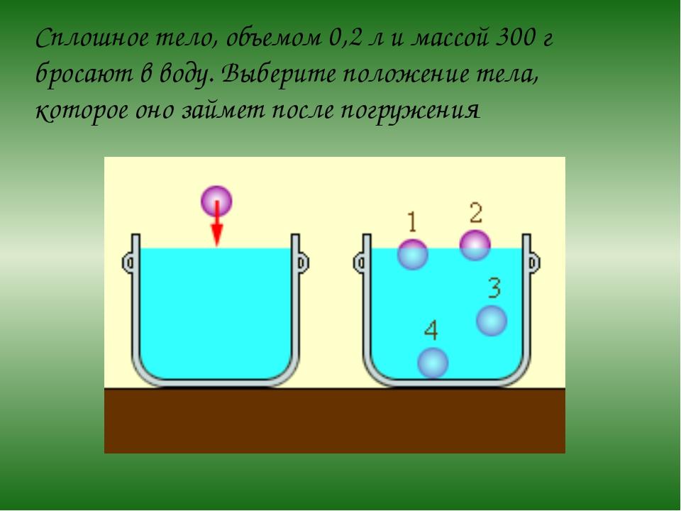 Пузырек газа поднимается со дна озера с постоянной скоростью. Найдите силу с...