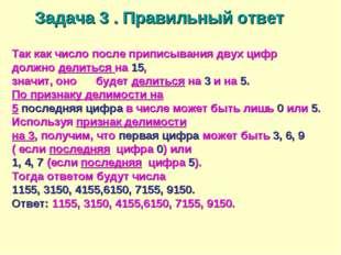 Задача 3 . Правильный ответ Так как число после приписывания двух цифр должно