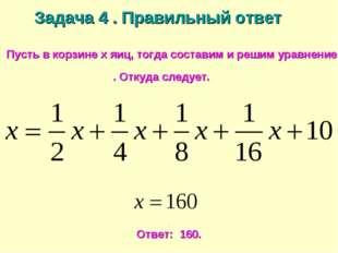 Задача 4 . Правильный ответ Пусть в корзине х яиц, тогда составим и решим ура