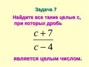 Найдите все такие целые с, при которых дробь является целым числом. Задача 7