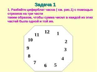 Разбейте циферблат часов ( см. рис.1) с помощью отрезков на три части таким о