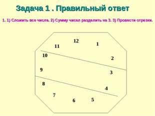 1. 1) Сложить все числа. 2) Сумму чисел разделить на 3. 3) Провести отрезки.