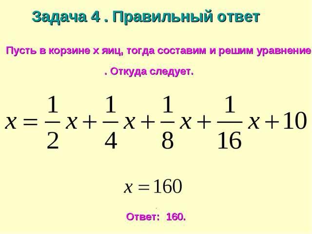 Задача 4 . Правильный ответ Пусть в корзине х яиц, тогда составим и решим ура...