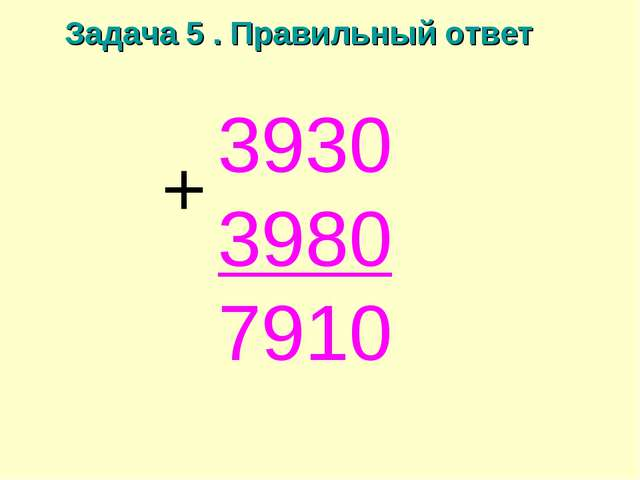 3930 3980 7910 + Задача 5 . Правильный ответ