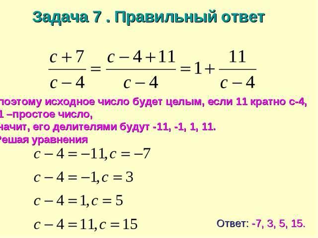 , поэтому исходное число будет целым, если 11 кратно с-4, 11 –простое число,...