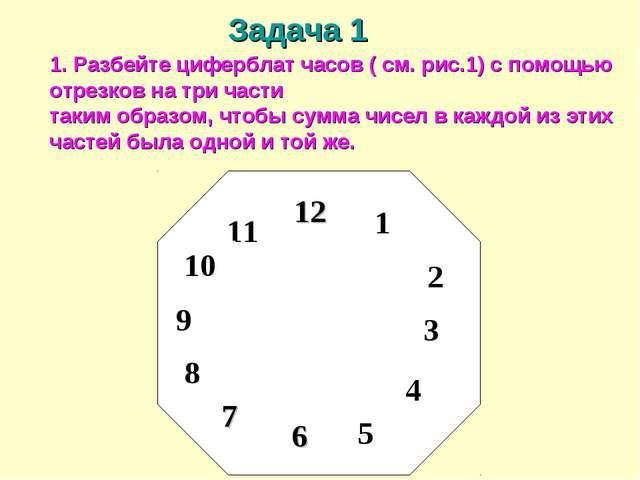 Разбейте циферблат часов ( см. рис.1) с помощью отрезков на три части таким о...