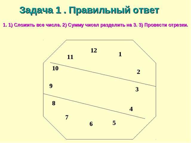 1. 1) Сложить все числа. 2) Сумму чисел разделить на 3. 3) Провести отрезки....