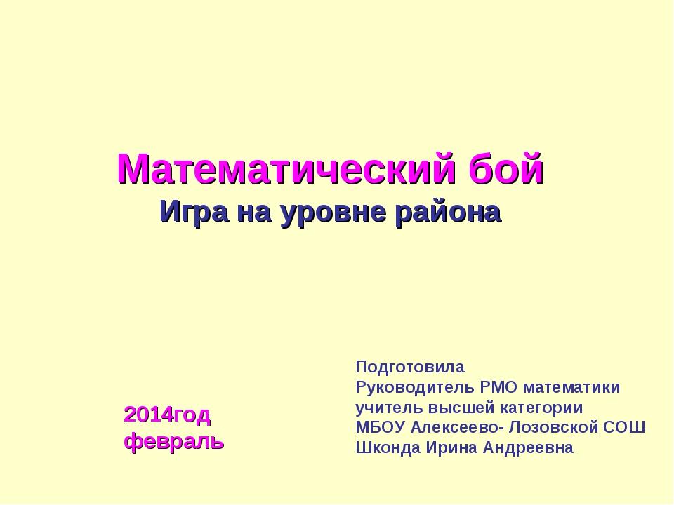 Математический бой Игра на уровне района Подготовила Руководитель РМО математ...