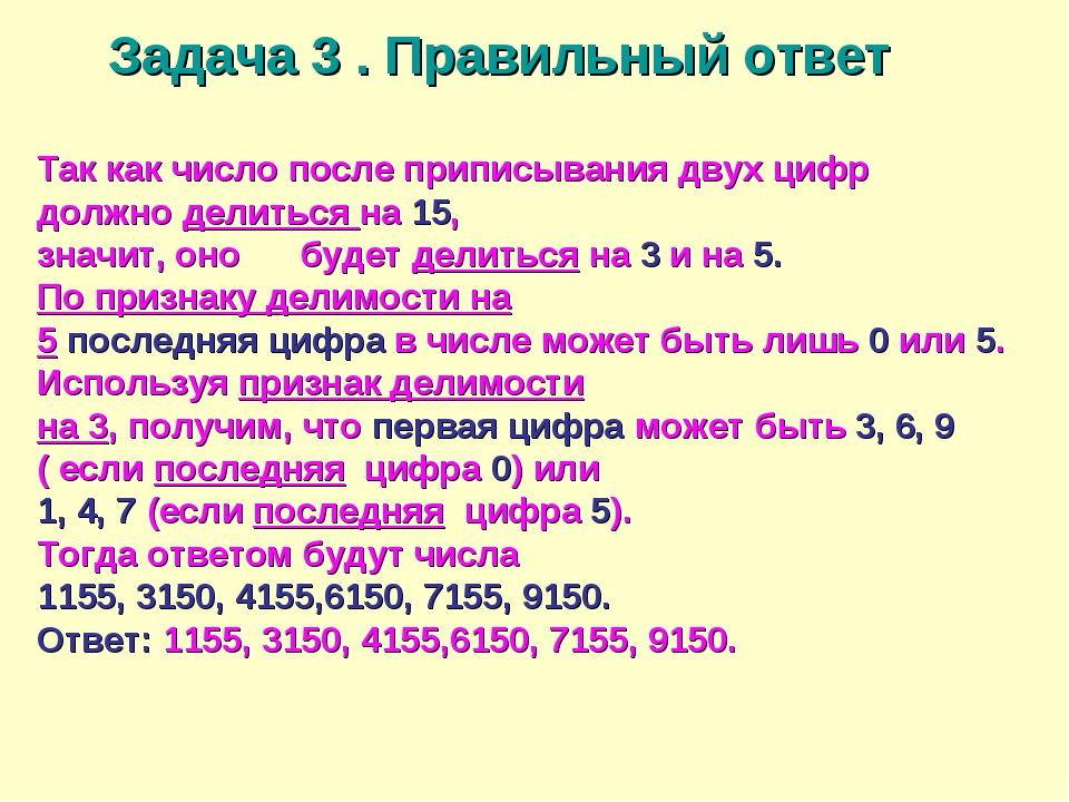 Задача 3 . Правильный ответ Так как число после приписывания двух цифр должно...