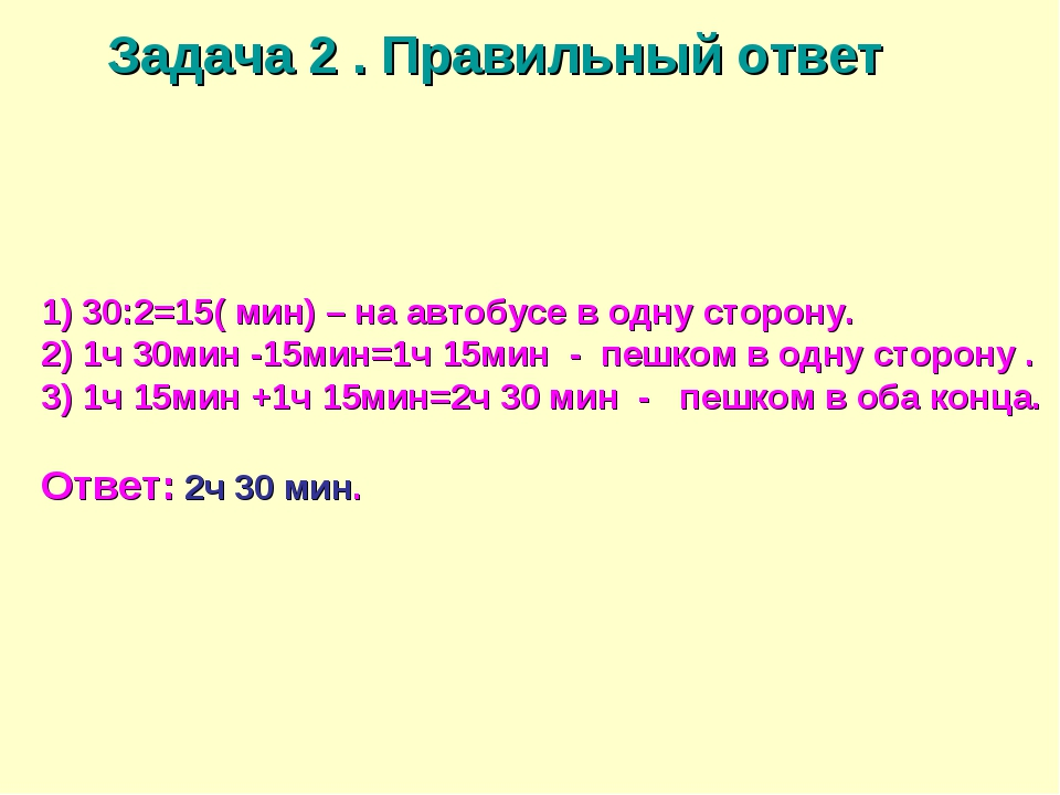 1) 30:2=15( мин) – на автобусе в одну сторону. 2) 1ч 30мин -15мин=1ч 15мин -...