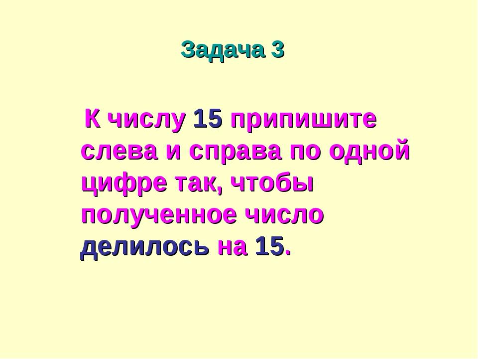 К числу 15 припишите слева и справа по одной цифре так, чтобы полученное чис...