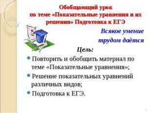 Обобщающий урок по теме «Показательные уравнения и их решения» Подготовка к Е