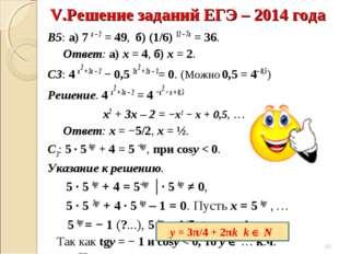 В5: а) 7 х – 2 = 49, б) (1/6) 12 – 7х = 36. Ответ: а) х = 4, б) х = 2. С3: 4