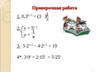 Проверочная работа 1. 0,32х + 1 = (3 )2 2. у = 5х – 1 у = 3. 5∙2х + 3 − 4∙2х