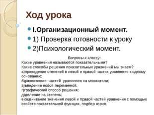 Ход урока I.Организационный момент. 1) Проверка готовности к уроку 2)Психолог