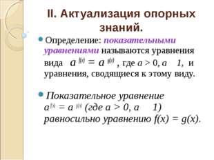 II. Актуализация опорных знаний. Определение: показательными уравнениями назы