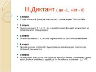 III.Диктант ( да -1, нет - 0) 1 вопрос В показательной функции показатель сте