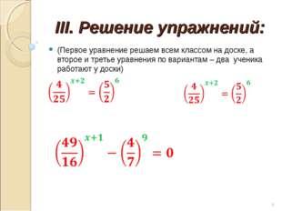 III. Решение упражнений: (Первое уравнение решаем всем классом на доске, а вт