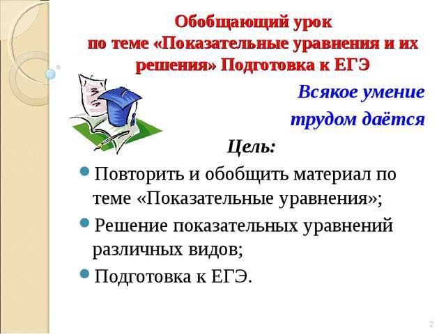 Обобщающий урок по теме «Показательные уравнения и их решения» Подготовка к Е...