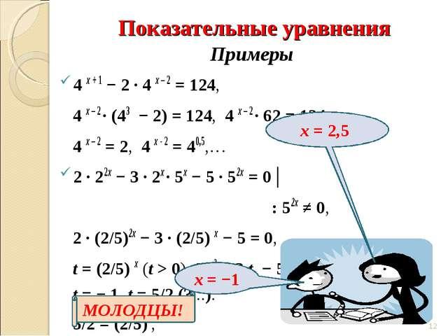 Показательные уравнения Примеры 4 х + 1 − 2 ∙ 4 х – 2 = 124, 4 х – 2 ∙ (43 −...