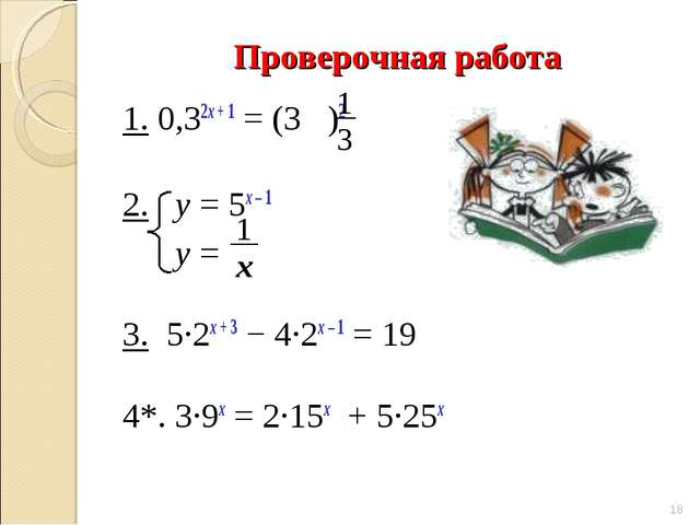 Проверочная работа 1. 0,32х + 1 = (3 )2 2. у = 5х – 1 у = 3. 5∙2х + 3 − 4∙2х...