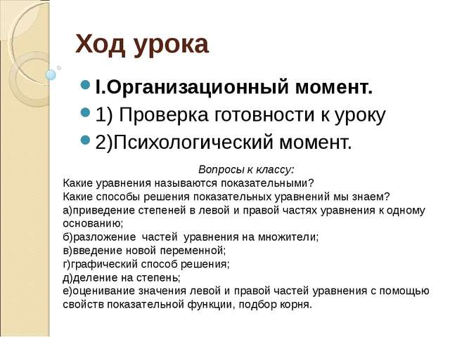 Ход урока I.Организационный момент. 1) Проверка готовности к уроку 2)Психолог...