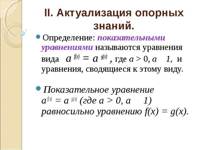 II. Актуализация опорных знаний. Определение: показательными уравнениями назы...