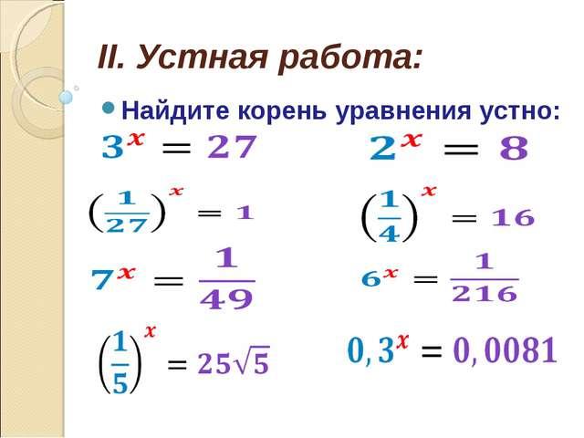 II. Устная работа: Найдите корень уравнения устно: