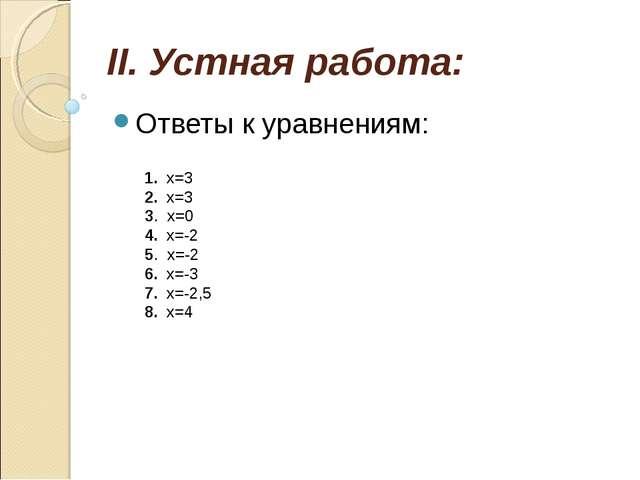 II. Устная работа: Ответы к уравнениям: 1. х=3 2. х=3 3. х=0 4. х=-2 5. х=-2...