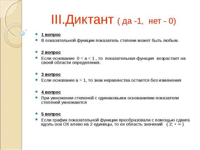 III.Диктант ( да -1, нет - 0) 1 вопрос В показательной функции показатель сте...