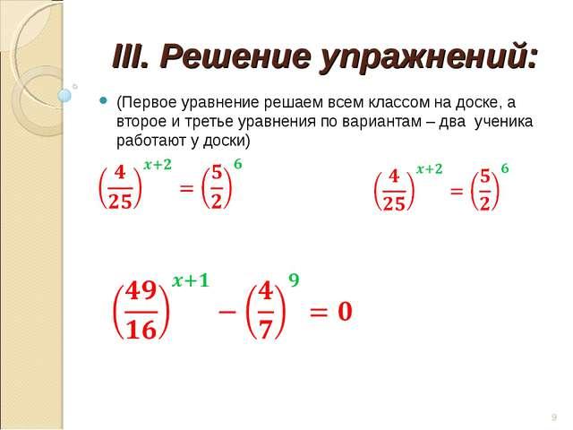 III. Решение упражнений: (Первое уравнение решаем всем классом на доске, а вт...