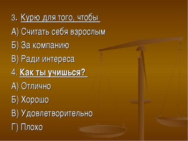 3. Курю для того, чтобы А) Считать себя взрослым Б) За компанию В) Ради интер...