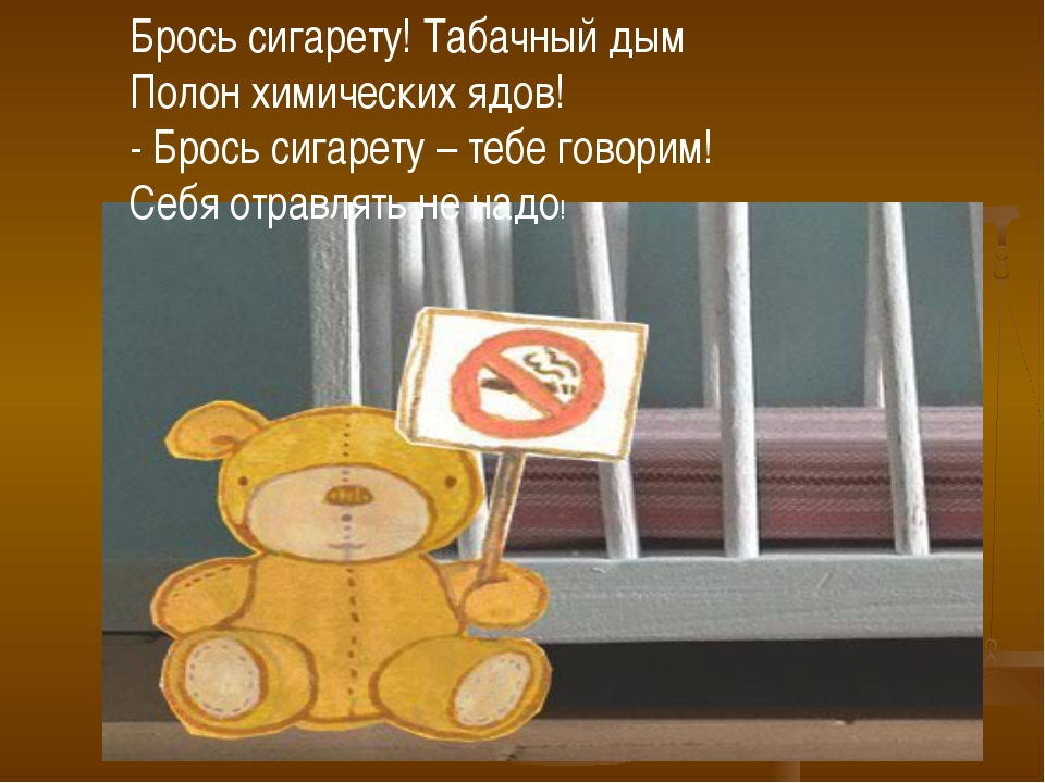 Брось сигарету! Табачный дым Полон химических ядов! - Брось сигарету – тебе г...