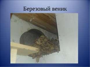 Березовый веник