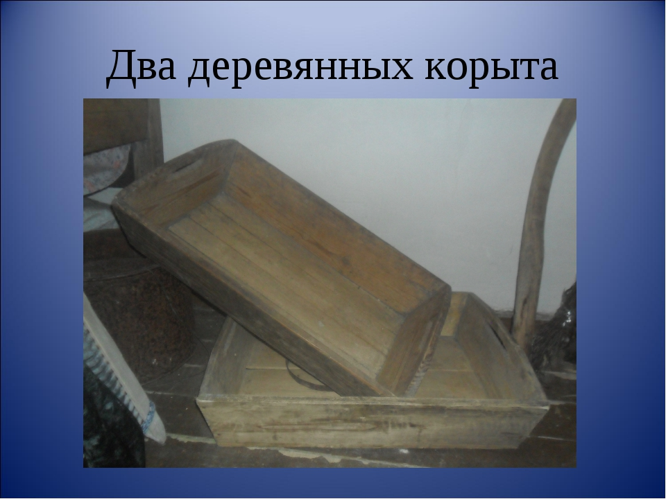 Два деревянных корыта