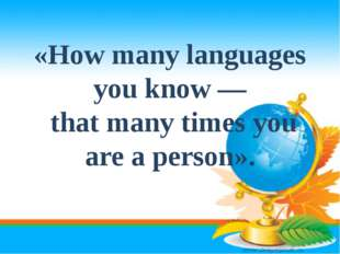 «How many languages you know — that many times you are a person».