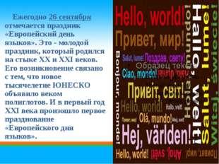 Ежегодно 26 сентября отмечается праздник «Европейский день языков». Это - мо