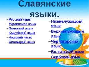 Славянские языки. Русский язык Украинский язык Польский язык Кашубский язык Ч