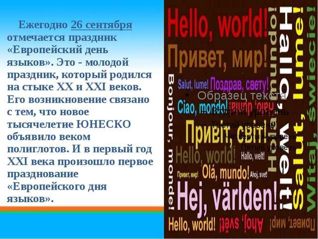 Ежегодно 26 сентября отмечается праздник «Европейский день языков». Это - мо...
