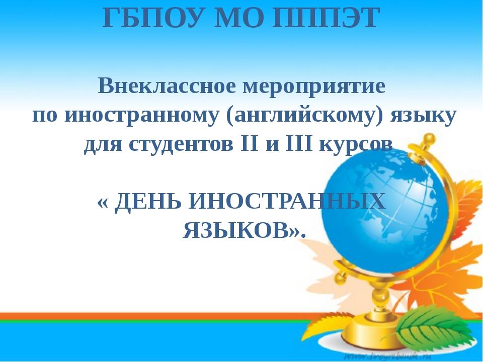 ГБПОУ МО ПППЭТ Внеклассное мероприятие по иностранному (английскому) языку дл...