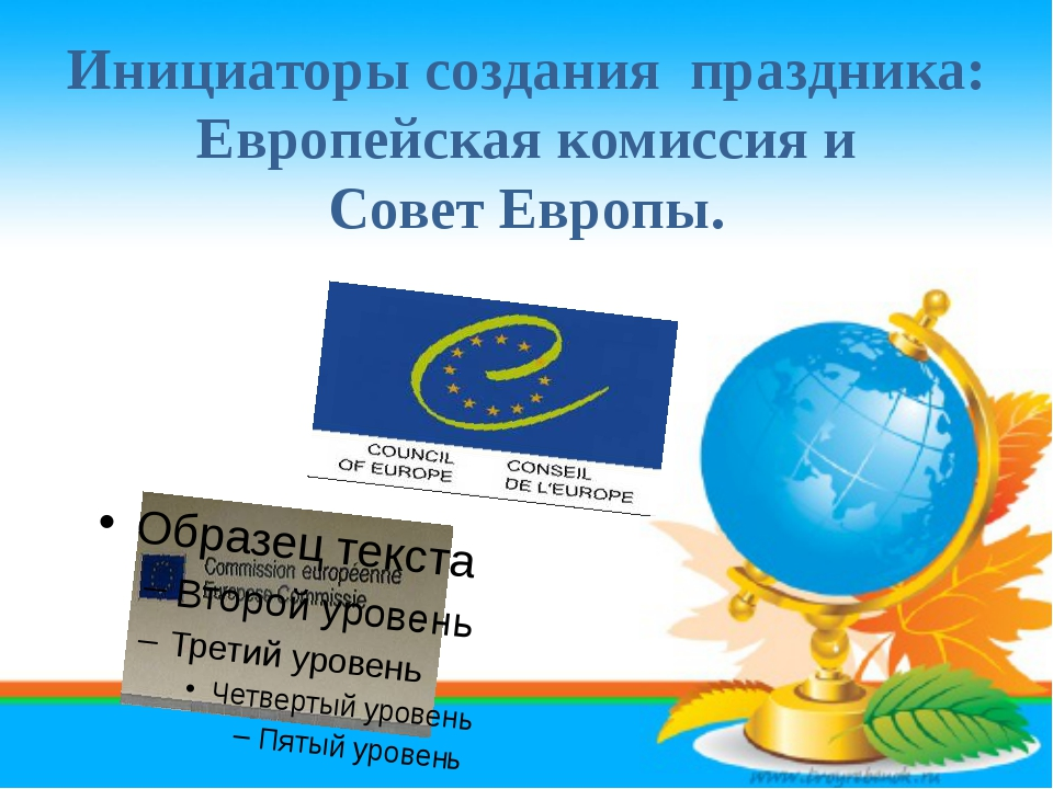 Инициаторы создания праздника: Европейская комиссия и Совет Европы.