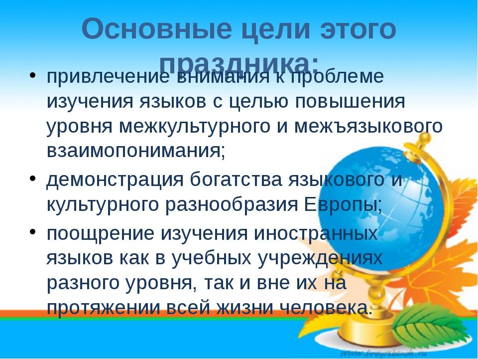 Основные цели этого праздника: привлечение внимания к проблеме изучения языко...