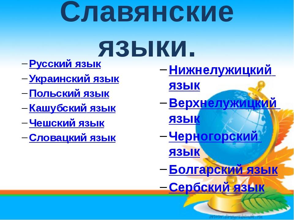 Славянские языки. Русский язык Украинский язык Польский язык Кашубский язык Ч...