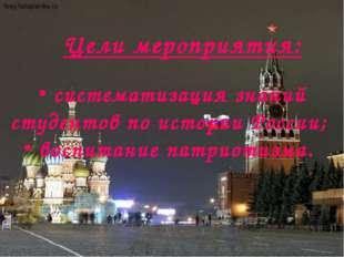 Цели мероприятия: систематизация знаний студентов по истории России; воспит