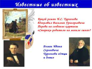 Известные об известных Роман Ивана Сергеевича Тургенева «Отцы и дети» Какой р