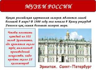 МУЗЕИ РОССИИ Какая российская картинная галерея является самой большой в мире