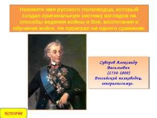 Назовите имя русского полководца, который создал оригинальную систему взглядо