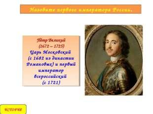 Назовите первого императора России. Пётр Великий (1672 – 1725) Царь Московски